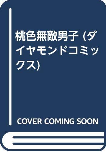 9784790116349: 桃色無敵男子 (ダイヤモンドコミックス)