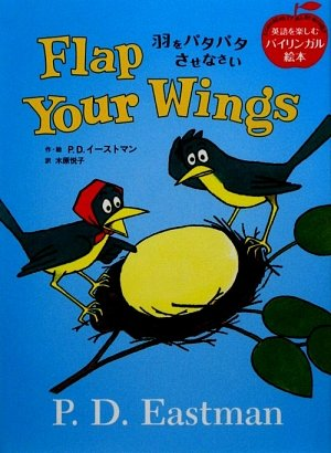 9784790232292: Flap Your Wings (Japanese Edition)