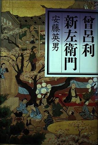 9784790290148: Sorori Shinzaemon (Japanese Edition)