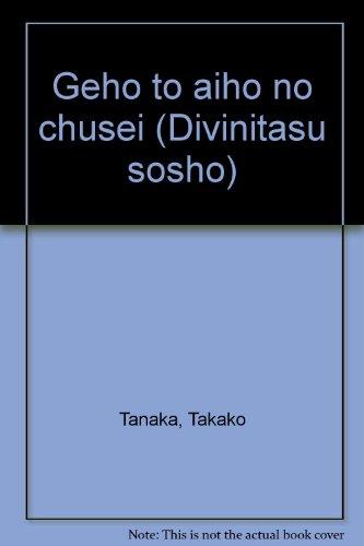 9784790404057: Gehō to aihō no chūsei (Divinitasu sōsho) (Japanese Edition)
