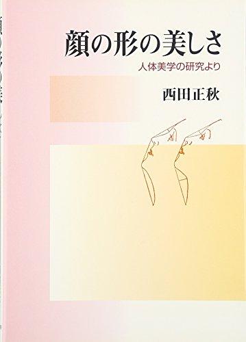 9784790602484: Kao no katachi no utsukushisa : Jintai bigaku no kenkyū yori