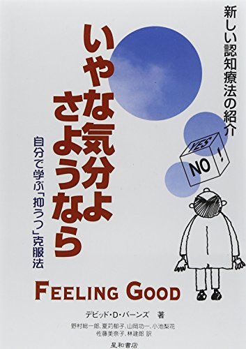 9784791102068: Feeling Good: The New Mood Therapy = Iyana kibun yo sayonara : jibun de manabu yokutsu kokufukuho * [Japanese Edition]