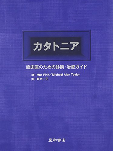 Catatonia: Japanese Edition Max Fink; Mic.