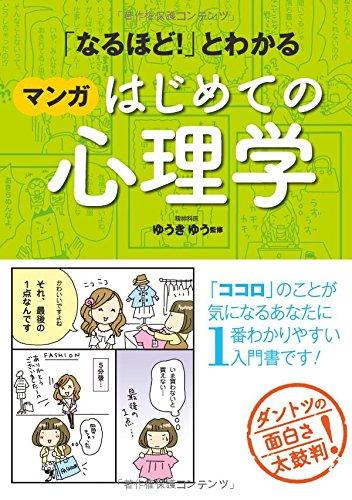 9784791621378: Naruhodo to wakaru manga hajimete no shinrigaku.