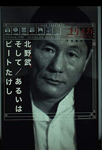 9784791700271: Yuriika rinji zōkan (Eureka Special Issue) Kitano Takeshi. (February 1998. Number 400, Volume 30-3)