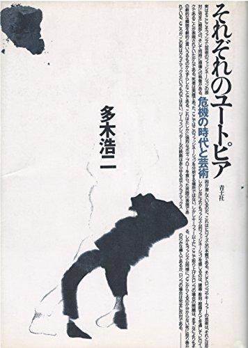 9784791750511: Sorezore no yūtomia: Kiki no jidai to geijutsu (Japanese Edition)