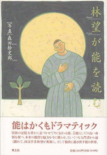 9784791753161: Hayashi Nozomu ga nō o yomu (Japanese Edition)