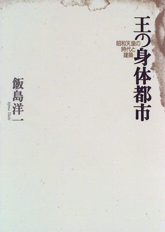 O no shintai toshi: Showa Tenno no: Yoichi Iijima