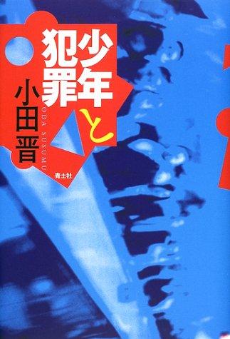 9784791759750: Shonen to hanzai.