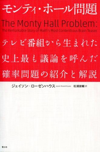 9784791767526: Monti hōru mondai : terebi bangumi kara umareta shijō mottomo giron o yonda kakuritsu mondai no shōkai to kaisetsu