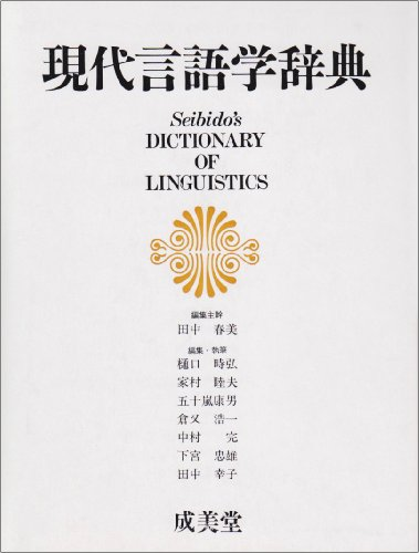 9784791965014: Gendai gengogaku jiten =: Seibido's dictionary of linguistics (Japanese Edition)