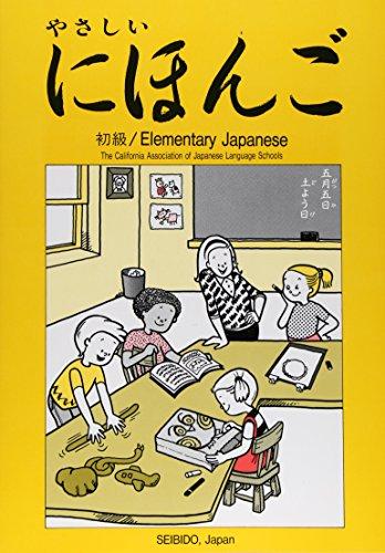 Elementary Japanese: California Association Of Japa