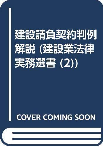 9784792045227: Kensetsu ukeoi keiyaku hanrei kaisetsu (Kensetsugyo horitsu jitsumu sensho ; 2) (Japanese Edition)