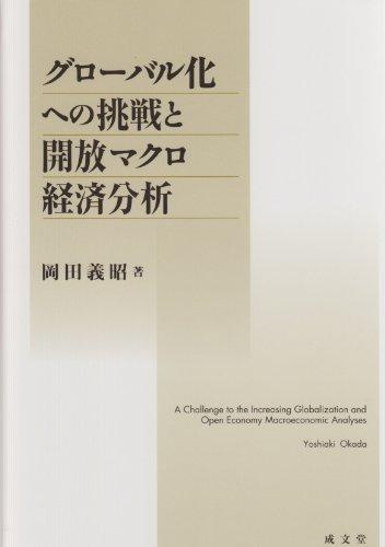 Gurobaruka eno chosen to kaiho makuro keizai bunseki.: Yoshiaki Okada
