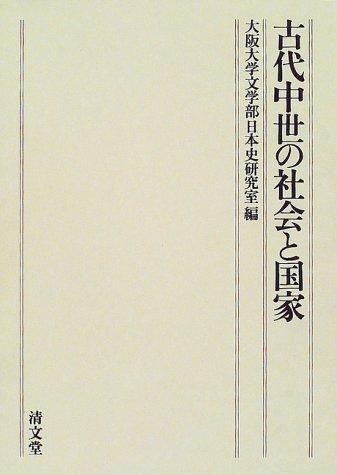 Kodai chusei no shakai to kokka (Osaka Daigaku Bungakubu Nihonshi Kenkyushitsu soritsu 50-shunen ...