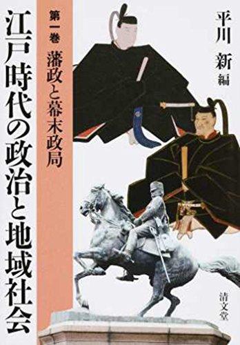 9784792410315: 江戸時代の政治と地域社会_第1巻 (藩政と幕末政局)