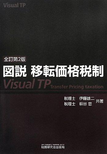 Zusetsu iten kakaku zeisei.: Zeirishi.; Tadashi Hagiya Yuji Ito