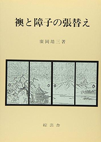 9784794008176: Fusuma to shōji no harikae