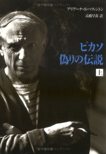 9784794204202: Picasso: Creator and Destroyer [Japanese Edition] (Volume # 1)