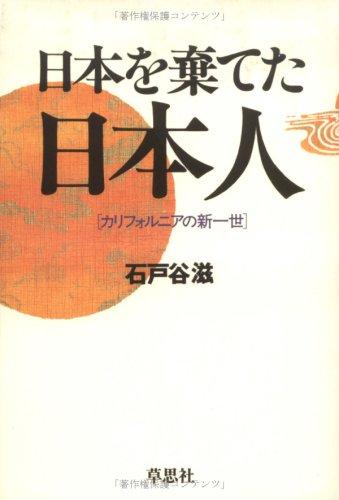 9784794204226: Nihon o suteta Nihonjin: Kariforunia no shin issei (Japanese Edition)