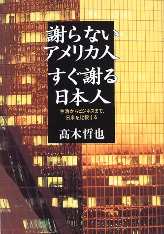 Ayamaranai Amerikajin sugu ayamaru Nihonjin: Seikatsu kara bijinesu made, Nichi-Bei o hikakusuru (...