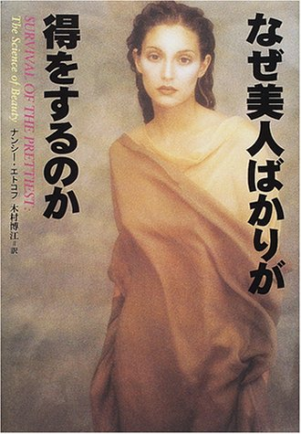 9784794210197: Survival of the Prettiest: The Science of Beauty [In Japanese Language]