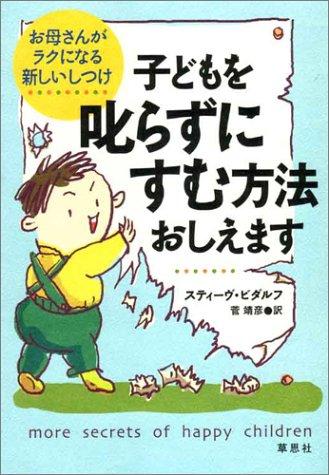 9784794213129: Kodomo o shikarazuni sumu hōhō oshiemasu : Okaasan ga raku ni naru atarashii shitsuke