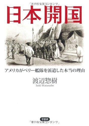 9784794217370: 日本開国 (アメリカがペリー艦隊を派遣した本当の理由)