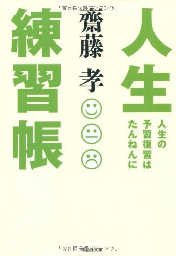 Jinsei renshucho.: Takashi Saito