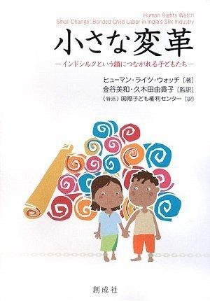 Chiisana henkaku : Indo shiruku to iu: Miwa Kanetani; Yukiko