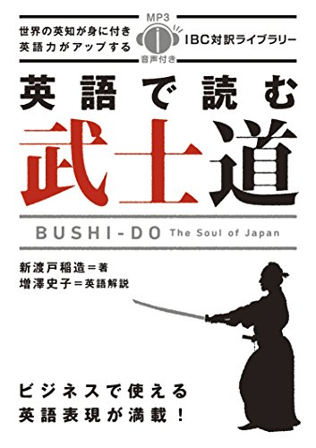 "MP3 CD付 英語ã�§èªã'€æ¦å£«é�"" Bushido: The Soul of"