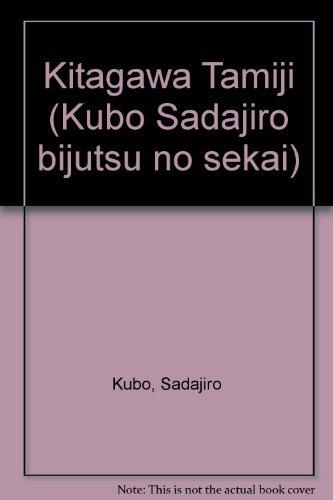 9784794701008: Kitagawa Tamiji (Kubo Sadajirō bijutsu no sekai) (Japanese Edition)