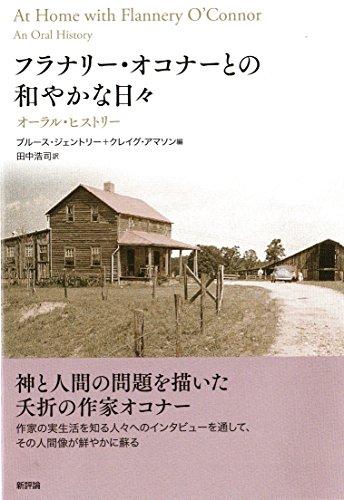 9784794809841: Furanarī okonā tono nagoyakana hibi : ōraru hisutorī