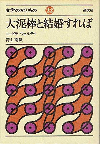 odorobotokekkonsureba (bungakunokurimono 22) [Oct 01, 1979] yu-dora Eerutei and aoyama minami: ...