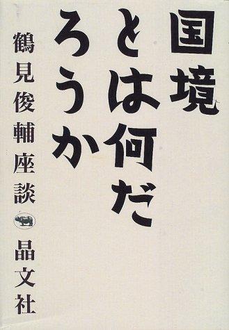 9784794948700: Kokkyo to wa nan daro ka (Tsurumi Shunsuke zadan) (Japanese Edition)