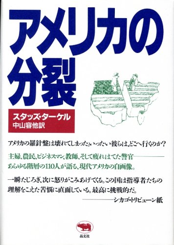 9784794958624: The Great Divide: Second Thoughts on the American Dream / Amerika no bunretsu [Japanese Edition]