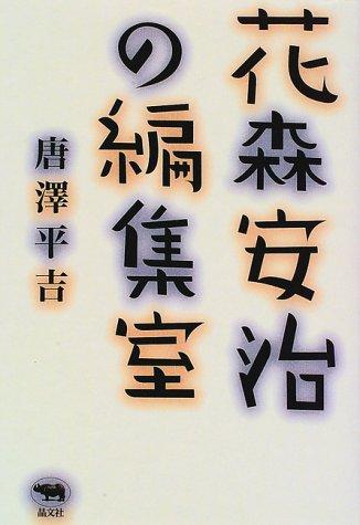 9784794963222: Hanamori Yasuji no henshushitsu (Japanese Edition)