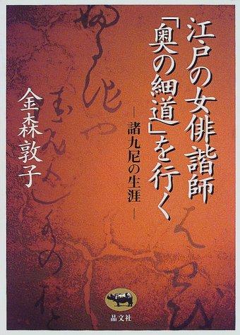 9784794963659: 江戸の女俳諧師「奥の細道」を行く―諸九尼の生涯