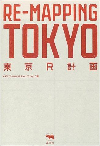 9784794966346: 東京R計画?RE-MAPPING TOKYO