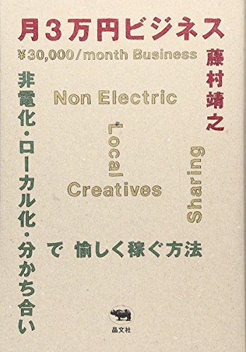 9784794967619: Tsuki Sanman'en Bijinesu: Hidenka Rōkaruka Wakachiai De Tanoshiku Kasegu Hōhō
