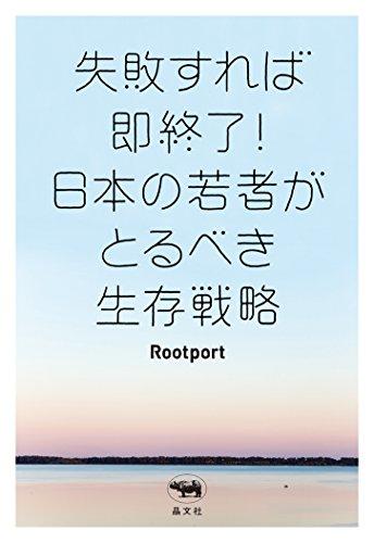 9784794969156: 失敗すれば即終了! 日本の若者がとるべき生存戦略