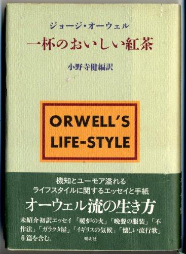 9784795206267: Orwell's Life-Style = Ippai no oishii kocha [Japanese Edition]