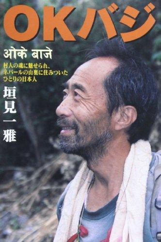 9784795213869: OK baji : Murabito no tamashii ni miserare nepāru no yamaoku ni sumitsuita hitori no nihonjin