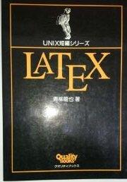 9784795214811: LATEX (UNIX短編シリーズ)