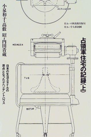 9784795221406: 占領軍住宅の記録〈上〉日本の生活スタイルの原点となったデペンデントハウス (住まい学大系)