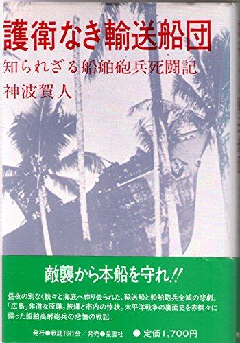 9784795232235: Goeinaki yusō sendan: Shirarezaru senpaku hōhei shitōki (Japanese Edition)