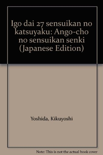 Igo dai 27 sensuikan no katsuyaku: Ango-cho no sensuikan senki (Japanese Edition): Kikuyoshi ...