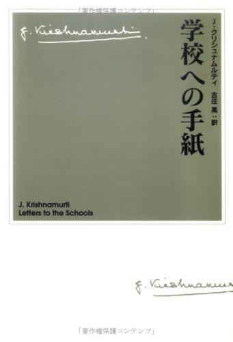 9784795288850: Gakkō eno tegami