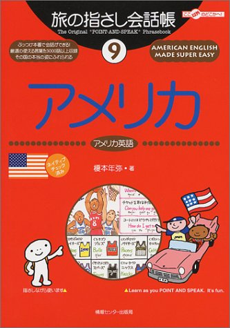 9784795816237: American English Made Super Easy