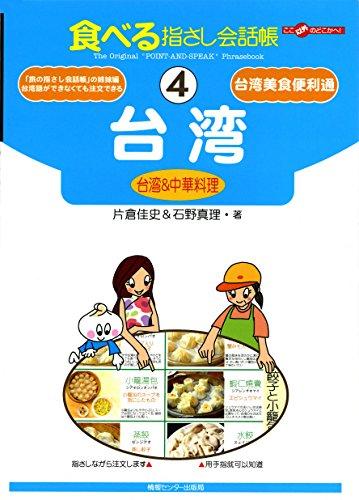 9784795823433: 食べる指さし会話帳 4台湾 台湾 &中華料理 (ここ以外のどこかへ!)